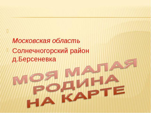 Московская область Солнечногорский район д.Берсеневка