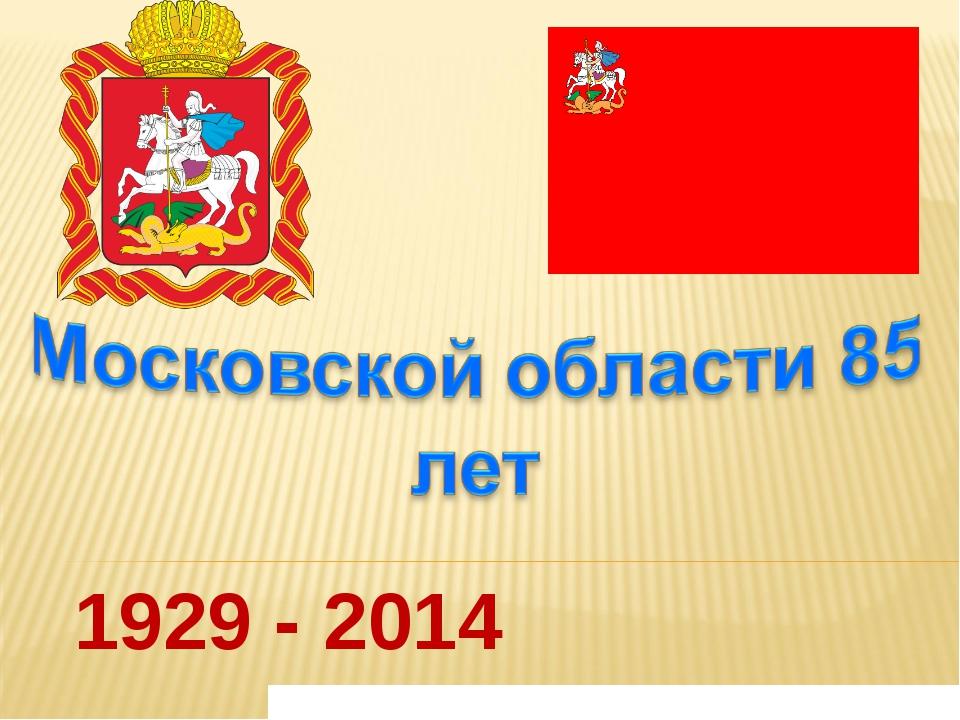 1929 - 2014