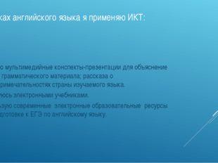 На уроках английского языка я применяю ИКТ: Создаю мультимедийные конспекты-п