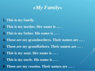 «My Family» This is my family. This is my mother. Her name is … . This is my