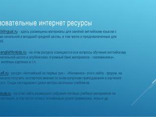 Образовательные интернет ресурсы www.bilingual.ru- здесь размещены мате
