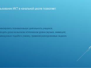 Использование ИКТ в начальной школе позволяет: - активизировать познавательну
