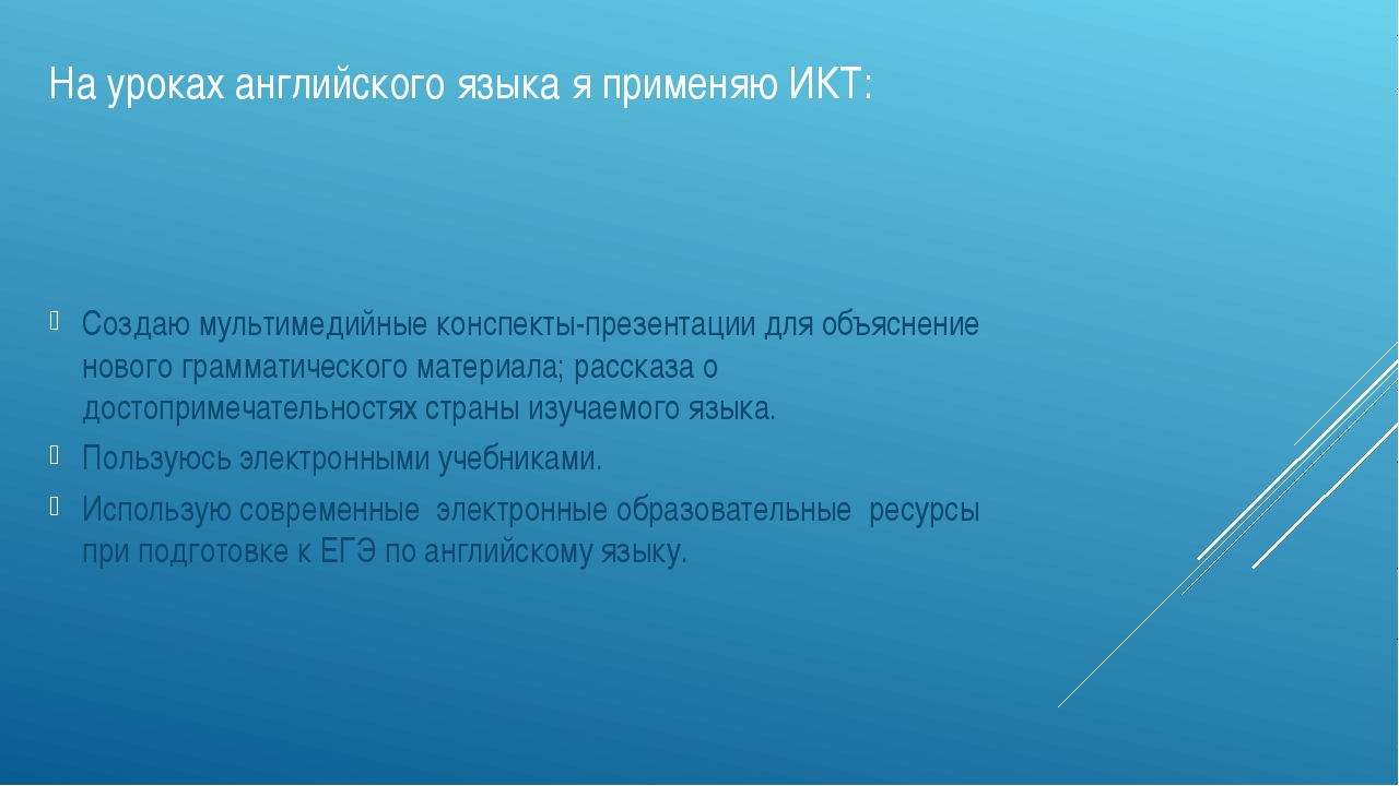 На уроках английского языка я применяю ИКТ: Создаю мультимедийные конспекты-п...