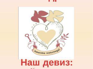 Фамильный герб Семьи Андреевых Максимум спорта, Максимум смеха! Так мы быстре