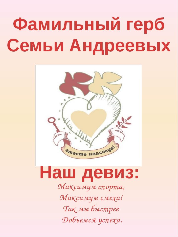 Фамильный герб Семьи Андреевых Максимум спорта, Максимум смеха! Так мы быстре...