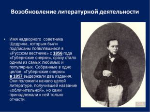 Имя надворного советника Щедрина, которым были подписаны появлявшиеся в «Русс