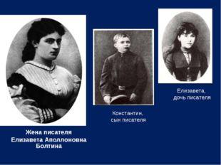 Жена писателя Елизавета Аполлоновна Болтина Елизавета, дочь писателя Констант