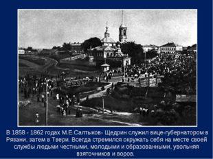 В 1858 - 1862 годах М.Е.Салтыков- Щедрин служил вице-губернатором в Рязани,