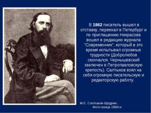 М.Е. Салтыков-Щедрин. Фото конца 1860-х В 1862 писатель вышел в отставку, пер