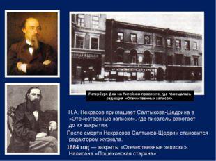 Н.А. Некрасов приглашает Салтыкова-Щедрина в «Отечественные записки», где пи