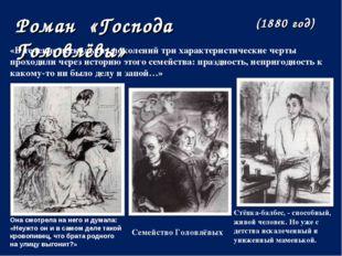 Роман «Господа Головлёвы» «В течение нескольких поколений три характеристичес