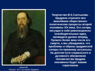 Творчество М.Е.Салтыкова - Щедрина отразило все важнейшие общественно-политич