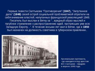 """Первые повести Салтыкова """"Противоречия"""" (1847), """"Запутанное дело"""" (1848) свое"""