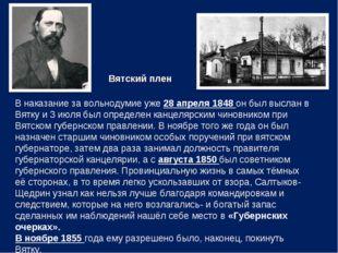Вятский плен В наказание за вольнодумие уже 28 апреля 1848 он был выслан в В