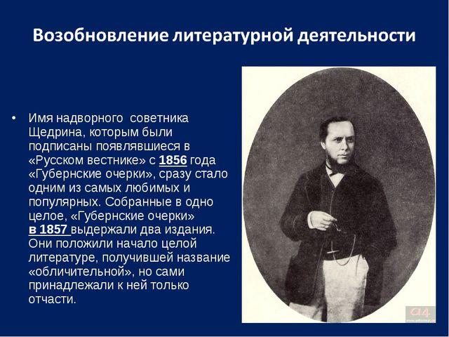 Имя надворного советника Щедрина, которым были подписаны появлявшиеся в «Русс...