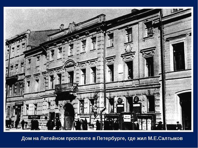 Дом на Литейном проспекте в Петербурге, где жил М.Е.Салтыков