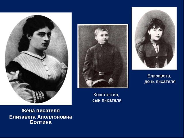 Жена писателя Елизавета Аполлоновна Болтина Елизавета, дочь писателя Констант...