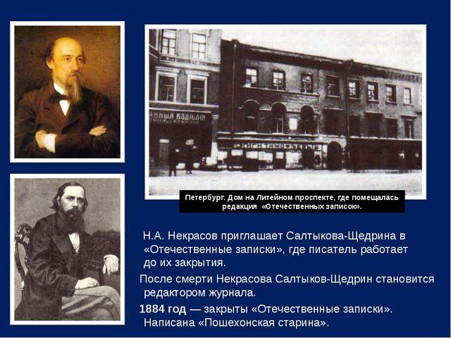Н.А. Некрасов приглашает Салтыкова-Щедрина в «Отечественные записки», где пи...