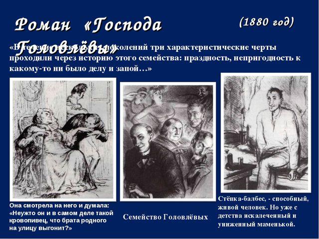 Роман «Господа Головлёвы» «В течение нескольких поколений три характеристичес...