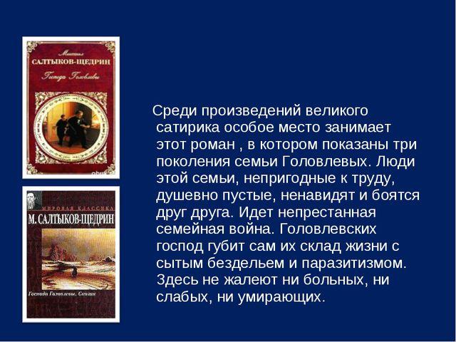 Среди произведений великого сатирика особое место занимает этот роман , в ко...