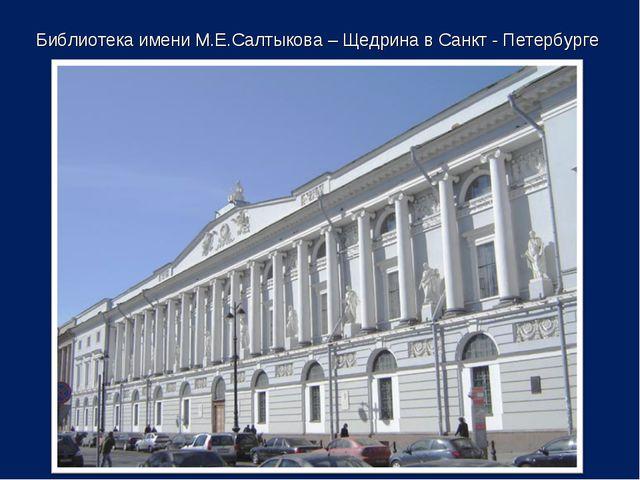 Библиотека имени М.Е.Салтыкова – Щедрина в Санкт - Петербурге