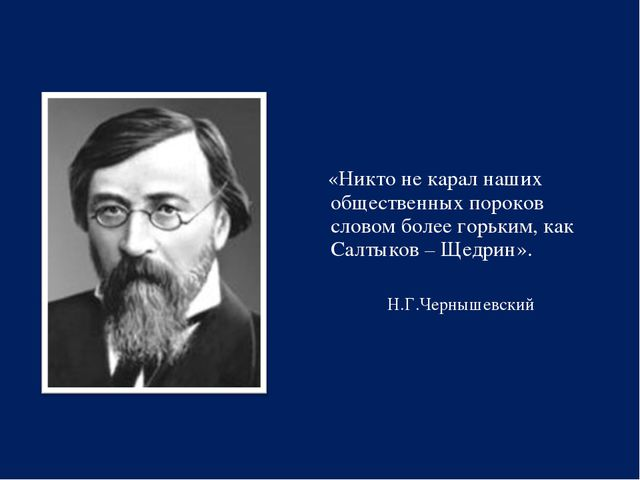 «Никто не карал наших общественных пороков словом более горьким, как Салтыко...
