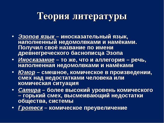 Теория литературы Эзопов язык – иносказательный язык, наполненный недомолвкам...