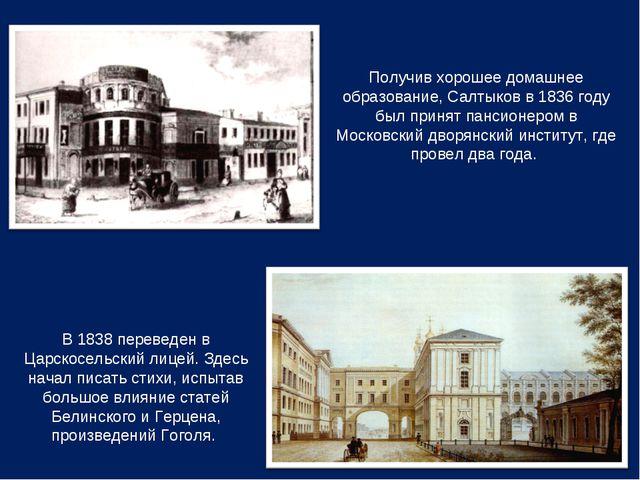 Получив хорошее домашнее образование, Салтыков в 1836 году был принят пансион...