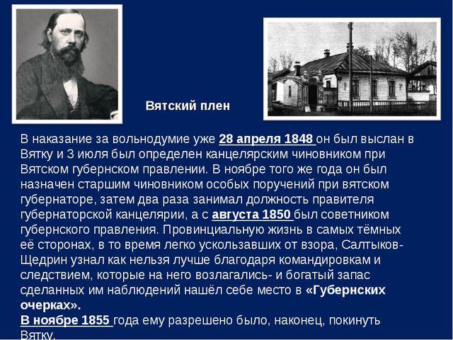 Вятский плен В наказание за вольнодумие уже 28 апреля 1848 он был выслан в В...