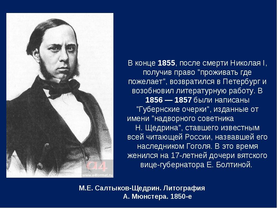 М.Е. Салтыков-Щедрин. Литография А. Мюнстера. 1850-е В конце 1855, после смер...
