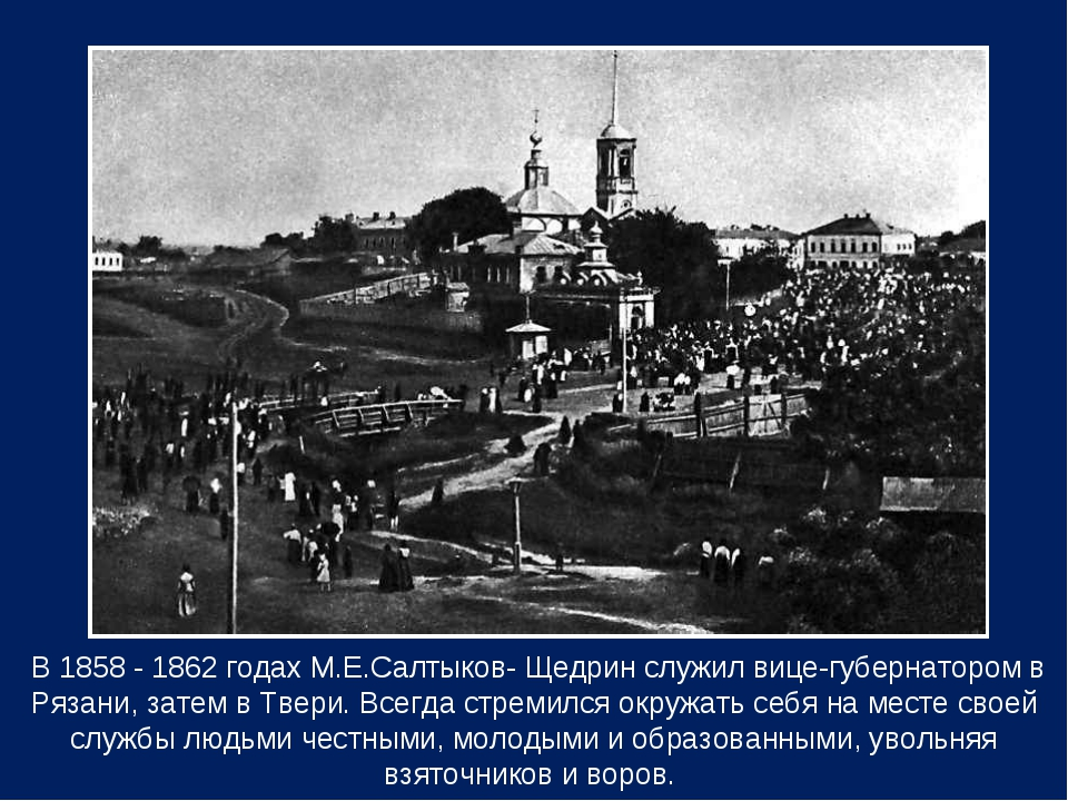 В 1858 - 1862 годах М.Е.Салтыков- Щедрин служил вице-губернатором в Рязани,...