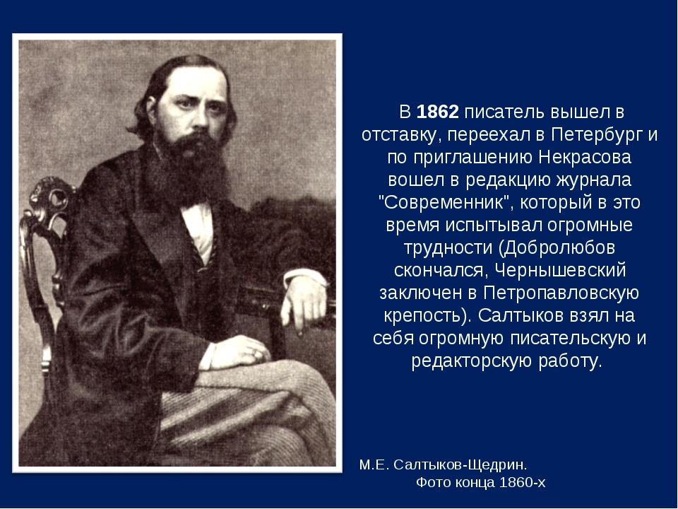 М.Е. Салтыков-Щедрин. Фото конца 1860-х В 1862 писатель вышел в отставку, пер...