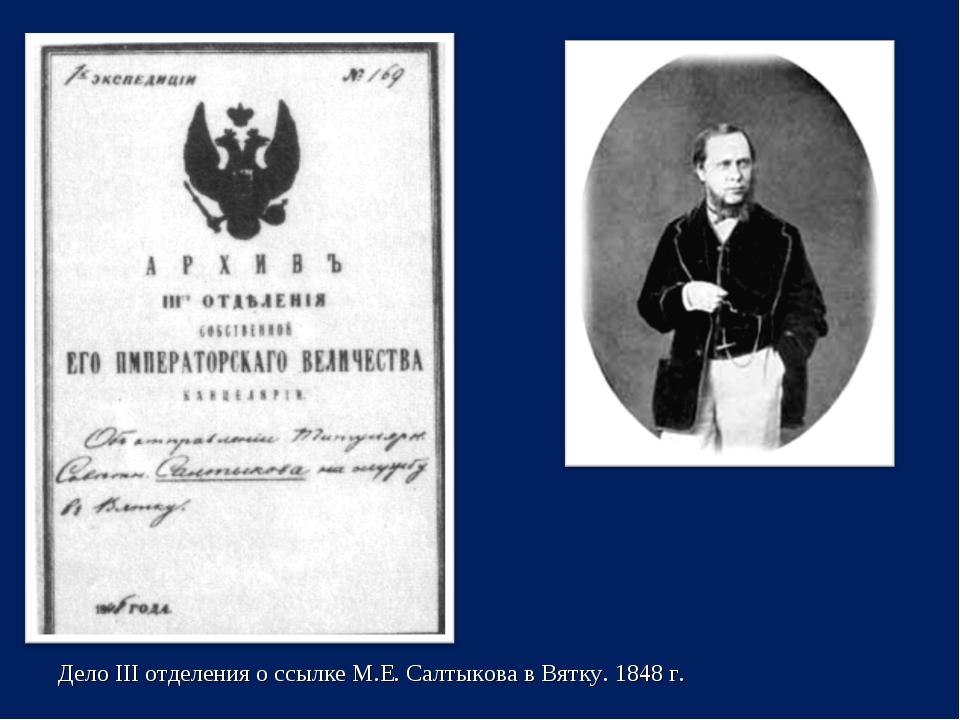 Дело III отделения о ссылке М.Е. Салтыкова в Вятку. 1848 г.