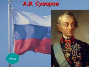 А.В. Суворов Назад