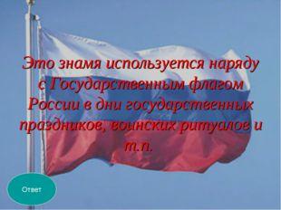 Это знамя используется наряду с Государственным флагом России в дни государст