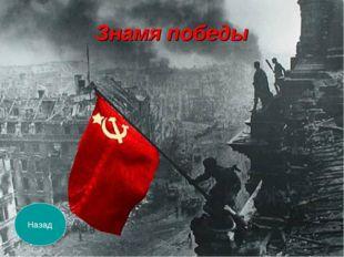 Назад Знамя победы