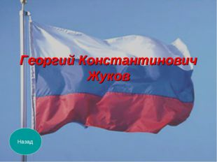 Георгий Константинович Жуков Назад