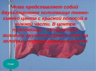 Ответ Флаг представляет собой двухстороннее полотнище темно-синего цвета с кр