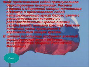 Ответ Флаг представляет собой прямоугольное двухстороннее полотнище. Рисунок