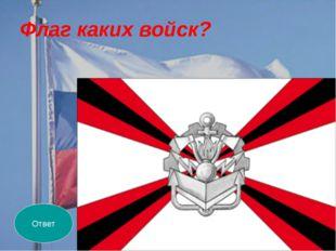 Ответ Флаг каких войск?