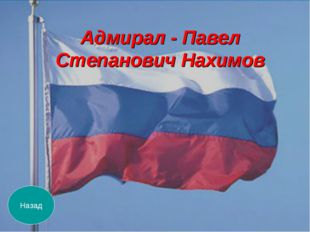 Адмирал - Павел Степанович Нахимов Назад