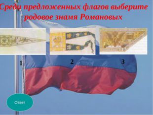 Ответ Среди предложенных флагов выберите родовое знамя Романовых 1 2 3