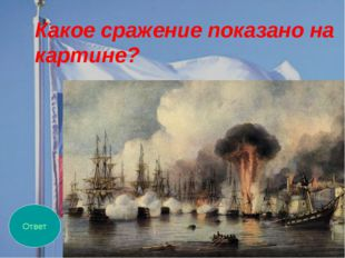 Ответ Какое сражение показано на картине?
