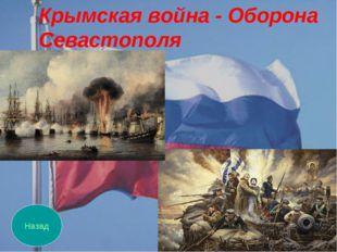 Назад Крымская война - Оборона Севастополя