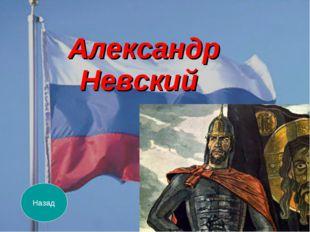 Александр Невский Назад
