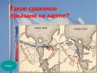 Ответ Какое сражение показано на карте?