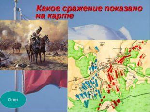 Какое сражение показано на карте Ответ