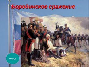 Бородинское сражение Назад