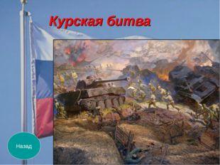 Курская битва Назад