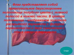 Ответ Флаг представляет собой прямоугольное двухстороннее полотнище голубого
